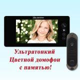 Видеодомофон + вызывная панель PC-744R0 + (DVC-4Q)