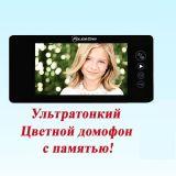 Видеодомофон + вызывная панель PC-744R0 +HD (PC-668H)